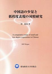 中国語の少量と低程度表現の対象研究