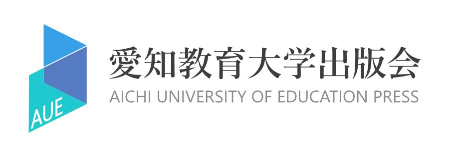 愛知教育大学出版会
