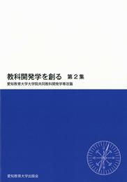 教科開発学を創る 第2集