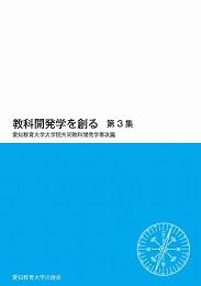 教科開発学を創る 第3集